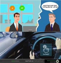 eLearning Saudi Arabia customimg2