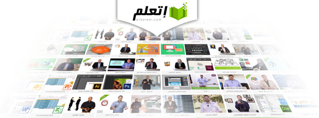 elearning egypt elearning saudi arabia eLearning Saudi Arabia et3alemimage2 1024x379