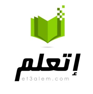 et3alem.com elearning Et3alem.com 10273505 744812975549030 1929705617497677662 n 298x300